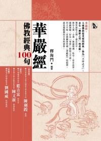 華嚴經:佛教經典100句