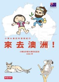 來去澳洲:小栗&東尼的冒險紀行