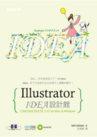 Illustrator IDEA設計館:CS5/CS4/CS2對應for Mac & Windows