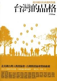 台灣的品格:進步國民的素養與智識