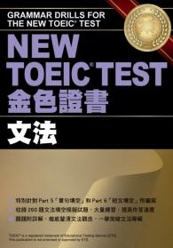 NEW TOEIC TEST金色證書-文法