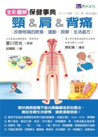 全彩圖解頸&肩&背痛保健事典 : 改善疼痛的飲食、運動、按摩、生活處方