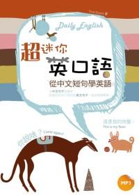 超迷你英口語:從中文短句學英語
