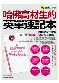 哈佛高材生的英單速記本