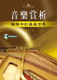 音樂賞析:鋼琴中的美感世界