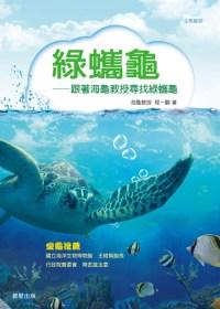 綠蠵龜:跟著海龜教授尋找綠蠵龜