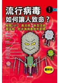 流行病毒如何讓人致命?:解開SARS、禽流感、新型流感、愛滋病、肝炎等病毒致死密碼