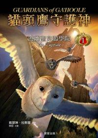 貓頭鷹守護神,逃離聖鬼鴞學院