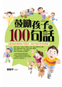 鼓勵孩子的100句話 :  以愛的語言增強孩子的信心&與孩子進行有效的溝通 /