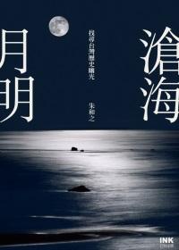 滄海月明:找尋台灣歷史幽光