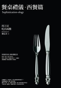 餐桌禮儀:用刀叉吃出高雅,西餐篇