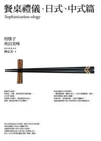 餐桌禮儀:日式、中式篇:用筷子夾出美味