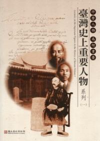 什麼人物 為何重要:臺灣史上重要人物系列(一)