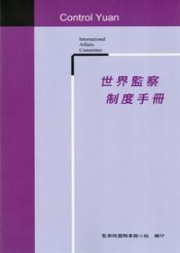 世界監察制度手冊 /