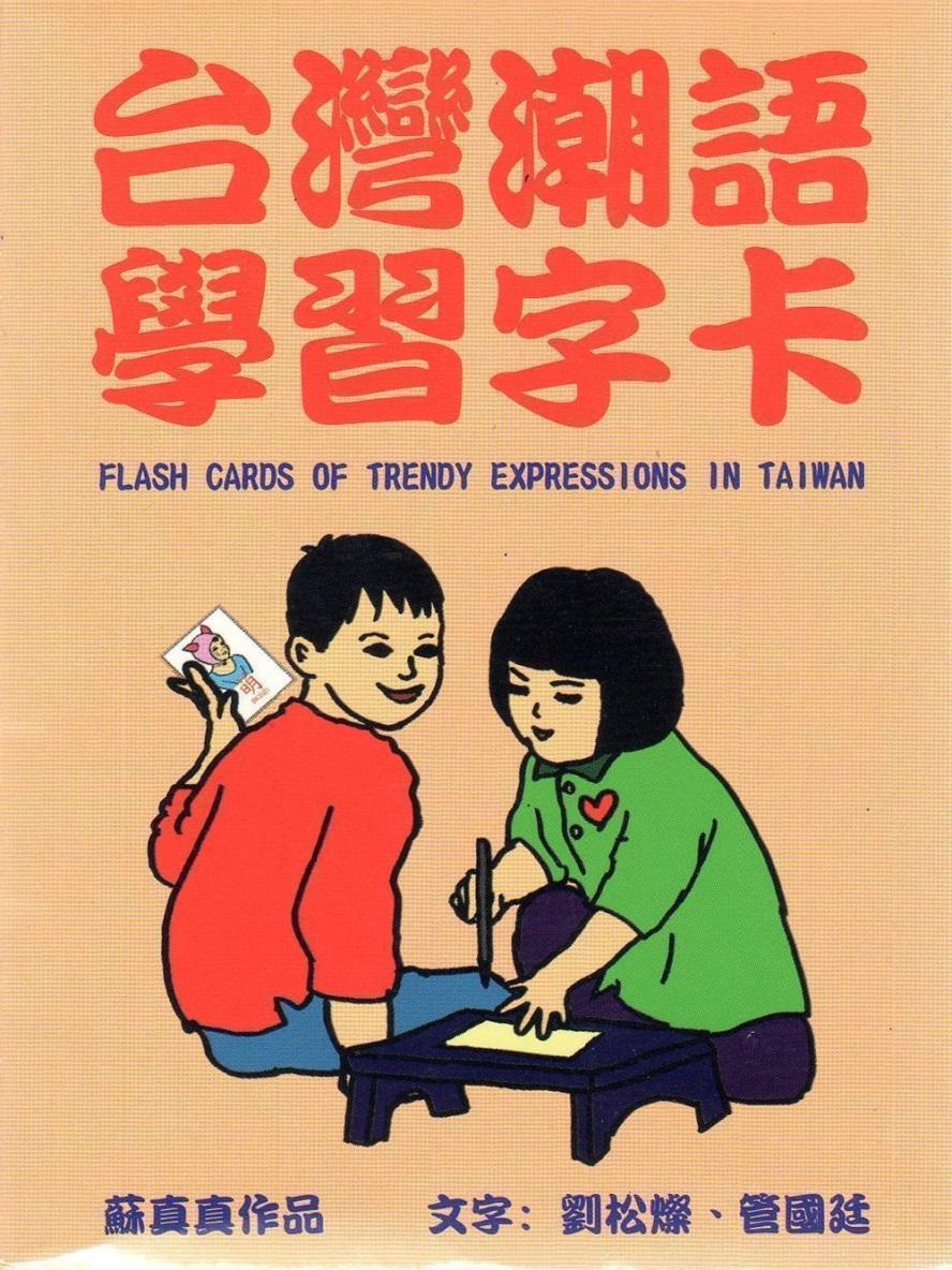 台灣潮語學習字卡