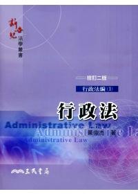 行政法,行政法編(1)