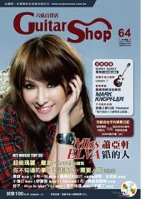 六弦百貨店第64輯(附1VCD+MP3 )