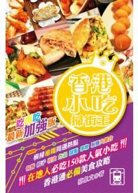 香港小吃掃街王:一吃再吃 最新加強版