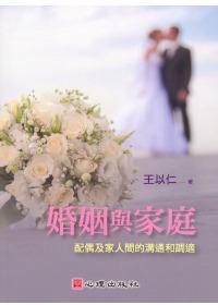 婚姻與家庭:配偶與家人間的溝通和調適