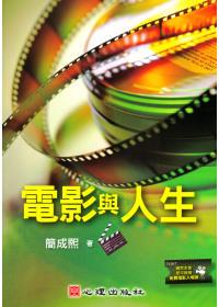 電影與人生