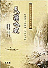 天籟吟風:葉世榮先生古典詩詞吟唱專輯(附光碟)