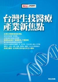 臺灣生技醫療產業新焦點