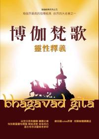 博伽梵歌靈性釋義