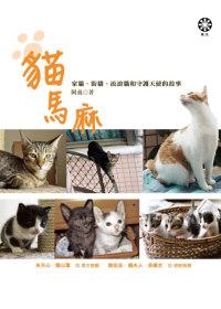 貓馬麻:家貓.街貓.流浪貓和守護天使的故事