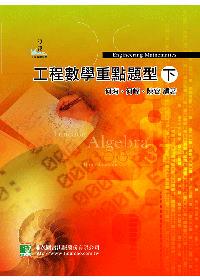 工程數學重點題型(下)(4版)