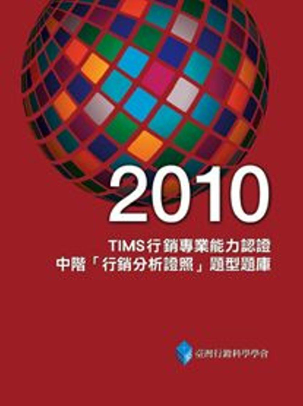 2010TIMS行銷專業能力認證:中階「行銷分析證照」題型題庫