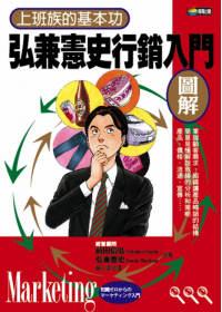 弘兼憲史行銷入門圖解