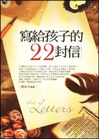 寫給孩子的22封信 =  The letters /
