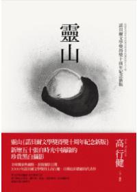 靈山(諾貝爾文學獎得獎十周年紀念新版)