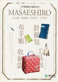 25款預約幸福的手作:masaeshiro布手帳X收納袋X針線包X工具包
