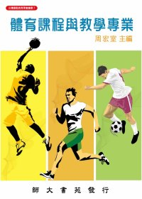 體育課程與教學專業 /