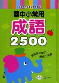國中小常用成語2500