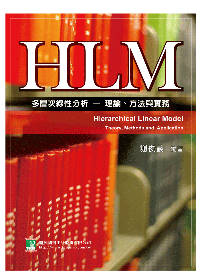 HLM多層次線性分析 :  理論、方法與實務 = Hierarchical linear modeling : theory, methods and application /