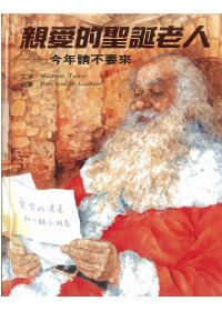 親愛的聖誕老人 : 今年請不要來