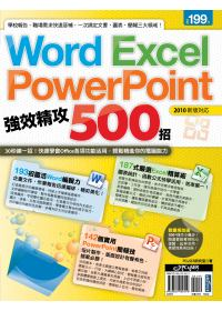 Word Excel PowerPoint強效精攻500招 /