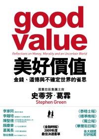 美好價值:金錢.道德與不確定世界的省思