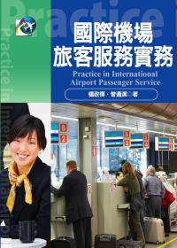 國際機場旅客服務實務