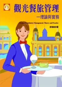 觀光餐旅管理:理論與實務