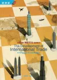 中華民國國際貿易發展概況(2010-2011)
