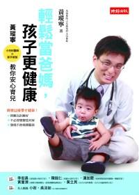 輕鬆當爸媽,孩子更健康:小兒科醫師&新手爸爸黃瑽寧教你輕鬆育兒