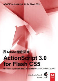 跟Adobe徹底研究ActionScript 3.0 for Flash CS5 /