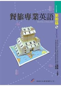 餐旅專業英語.  Hotel English /