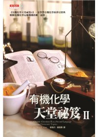 有機化學天堂秘笈 : II = Organic chemistry II as a second language:second semester topics