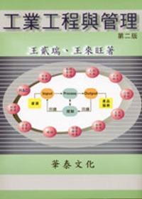 工業工程與管理(二版)