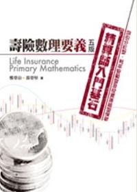 壽險數理要義 精算師入門基石^(五版^)