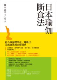 日本瑜伽斷食法:結合瑜伽體位法、呼吸法及飲食法的自療寶典